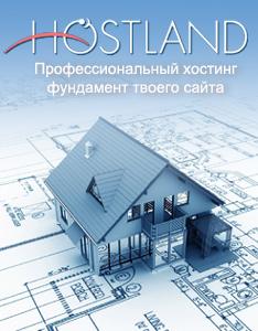 https://www.hostland.ru/banner/234x300/gif/fundament.jpg