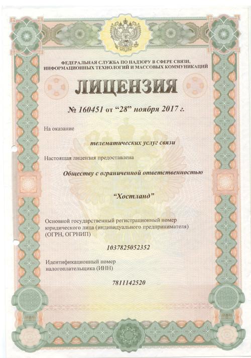 Лицензия на предоставление хостинг услуг какой хостинг у ucoz