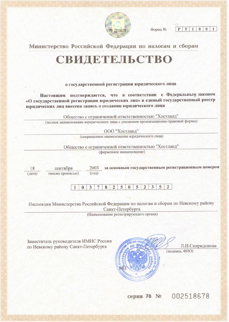 Государственная регистрация ооо екатеринбург электронная подпись для сдачи отчетности в фнс