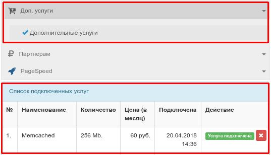 Установка memcache на хостинг лучший хостинг для wordpress отзывы