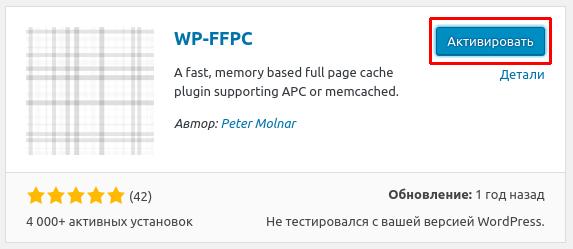 Установить на хостинг memcached хостинг в молдавии