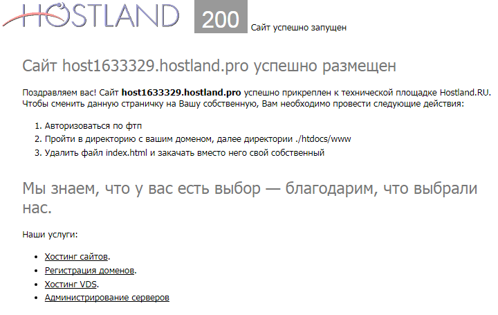 Как удалить сайт с хостинга hostland скрипт на хостинг